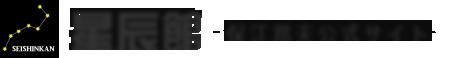 星辰館 保江邦夫公式サイト