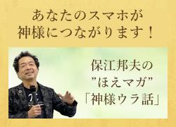 おメールマガジン